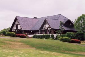 南山カントリークラブ クラブハウス